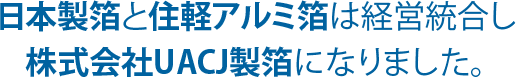 Nippon Foil Manufacturing and Sumikei Aluminum Foil merge to create UACJ Foil Corporation.